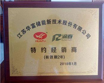 江苏华富储能新技术股份有限公司特约经销商